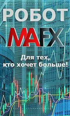 форекс робот MAFX